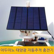 arduino-auto-solar-tracker-charge-01